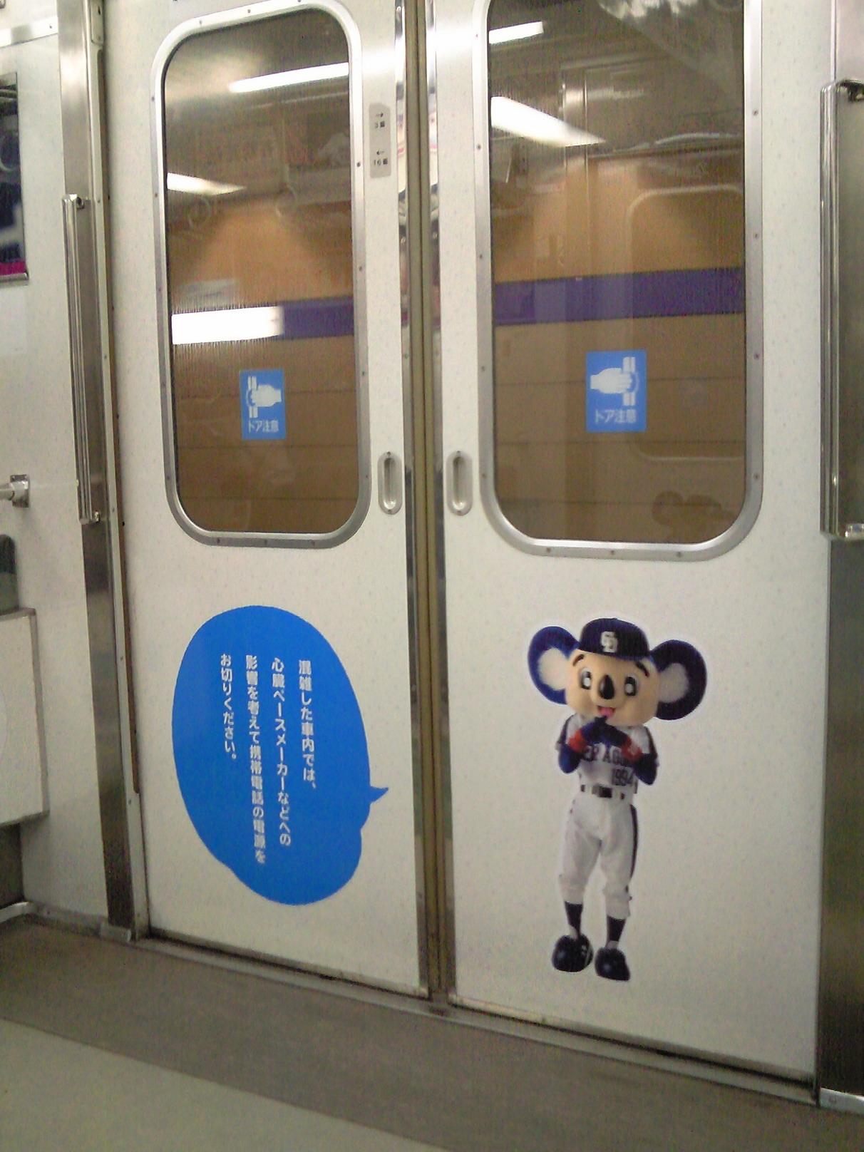 【鉄道】ドアラトレイン出発進行