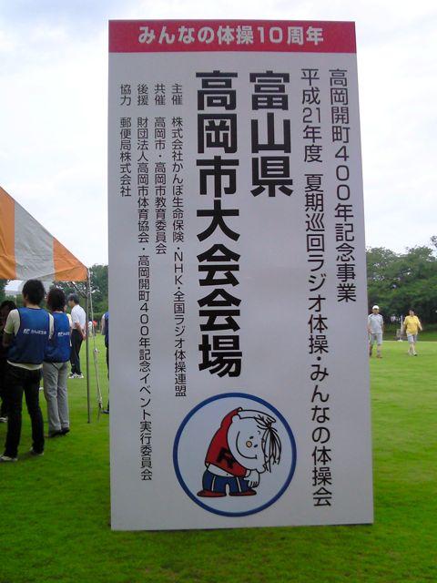 Takaoka01